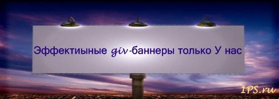 Баннер (англ. banner — флаг, транспарант) — графическое изображение рекламного характера, аналогичное рекламному модулю в прессе